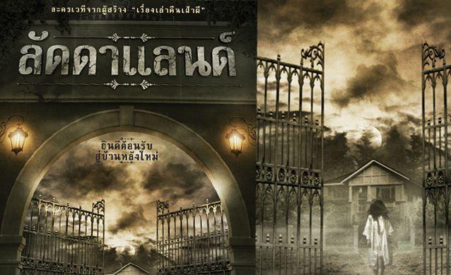 """Top 6 bộ phim ma Thái khiến người xem """"nổi da gà"""" (2)"""