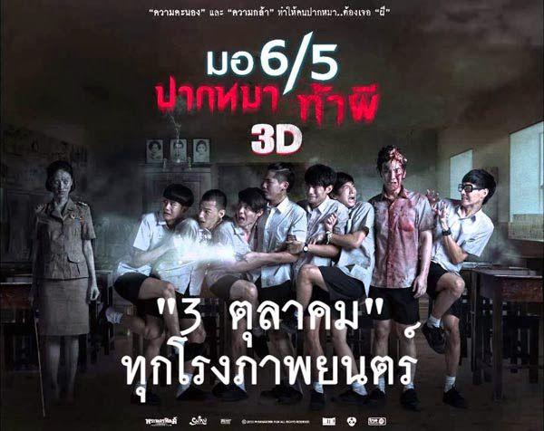 """Top 6 bộ phim ma Thái khiến người xem """"nổi da gà"""" (4)"""