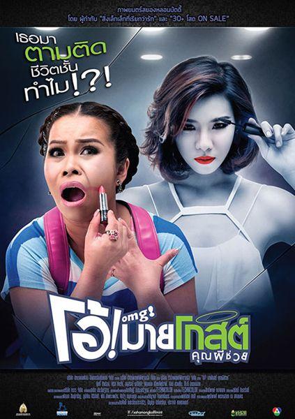 """Top 6 bộ phim ma Thái khiến người xem """"nổi da gà"""" (6)"""