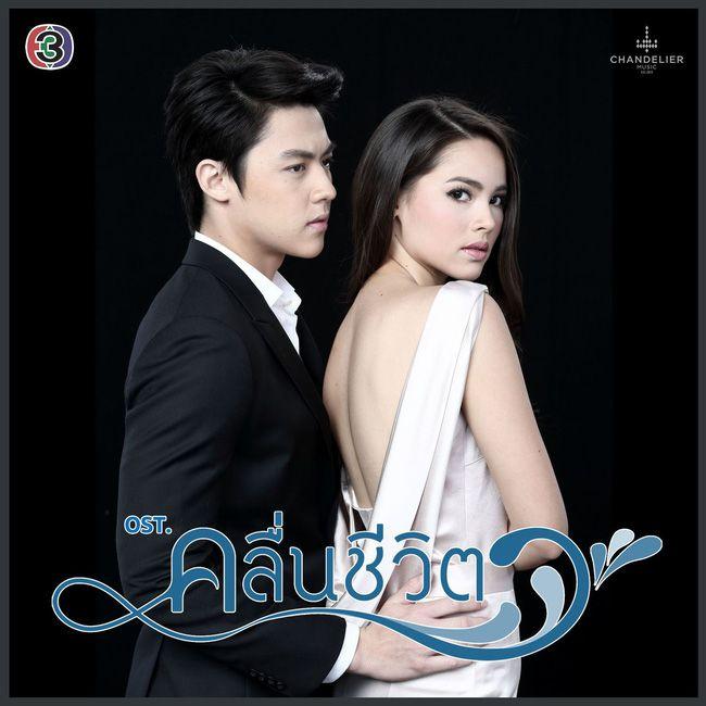Loạt phim Thái đang làm mưa làm gió màn ảnh Việt (2)
