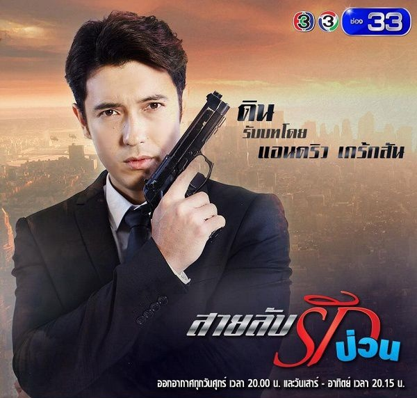 Top 3 bộ phim Thái được yêu thích bởi ... dàn trai xinh gái đẹp (2)