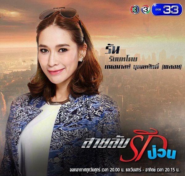Top 3 bộ phim Thái được yêu thích bởi ... dàn trai xinh gái đẹp (3)