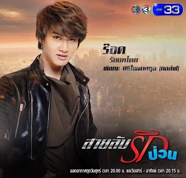Top 3 bộ phim Thái được yêu thích bởi ... dàn trai xinh gái đẹp (4)