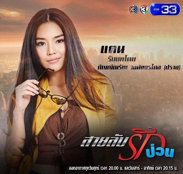 Top 3 bộ phim Thái được yêu thích bởi ... dàn trai xinh gái đẹp (5)
