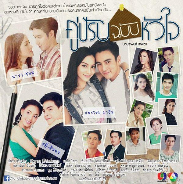 7 phim Thái làm mưa làm gió màn ảnh Việt năm 2016 (4)