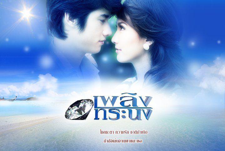 Top những bộ phim hay nhất của Mario Maurer - nam thần CH3 Thái Lan (2)