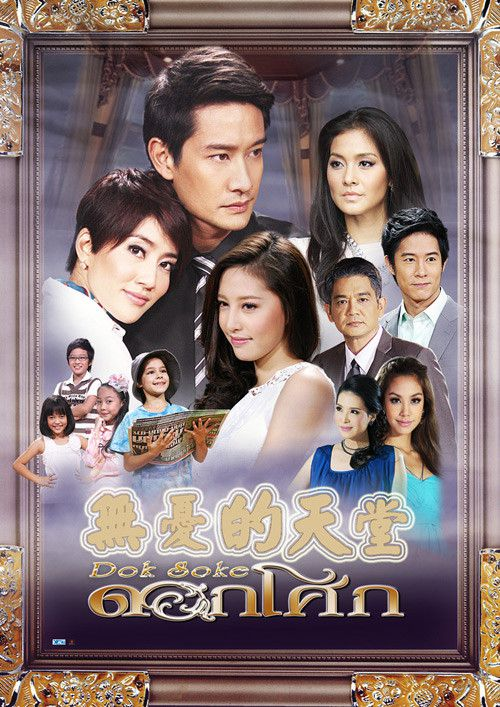 Điểm lại những bộ phim Thái từng gây bão màn ảnh Việt (4)