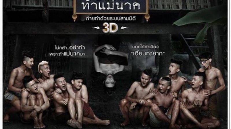 Những bộ phim ma Thái cực hài giúp thư giãn cuối tuần (2)