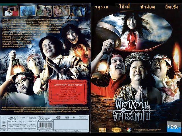 Những bộ phim ma Thái cực hài giúp thư giãn cuối tuần (4)
