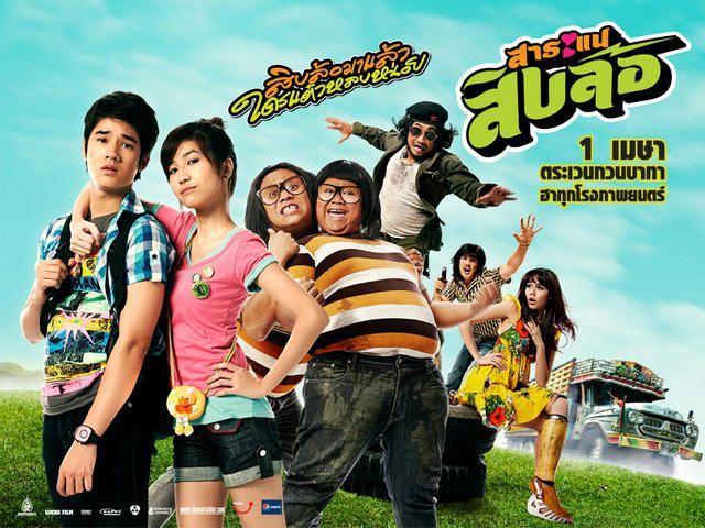 Những bộ phim ma Thái cực hài giúp thư giãn cuối tuần (7)