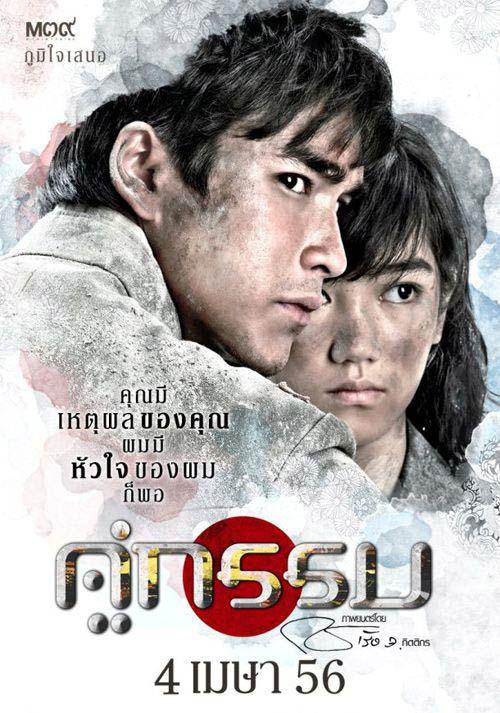 5 tuyệt chiêu khiến mọt chết mê chết mệt với phim Thái (3)