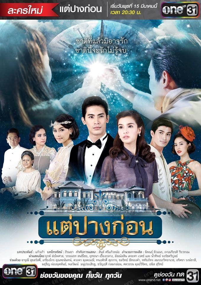 """Những bộ phim Thái ăn khách với đề tài """"tình yêu truyền kiếp"""" (10)"""