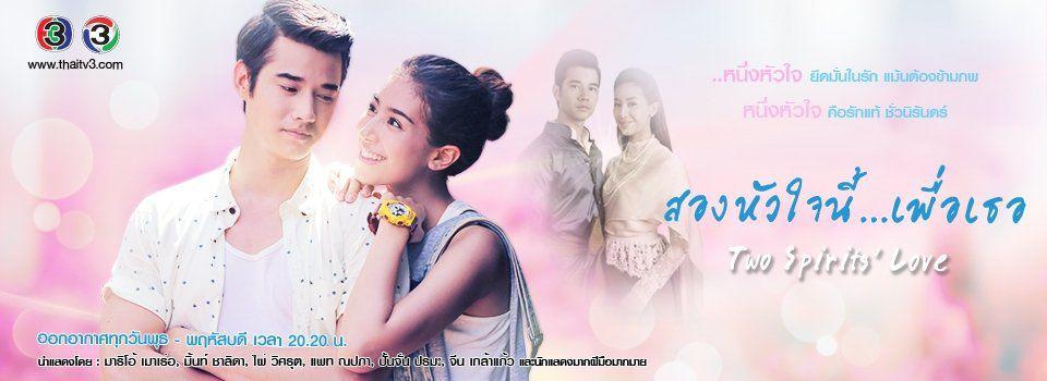 """Những bộ phim Thái ăn khách với đề tài """"tình yêu truyền kiếp"""" (3)"""