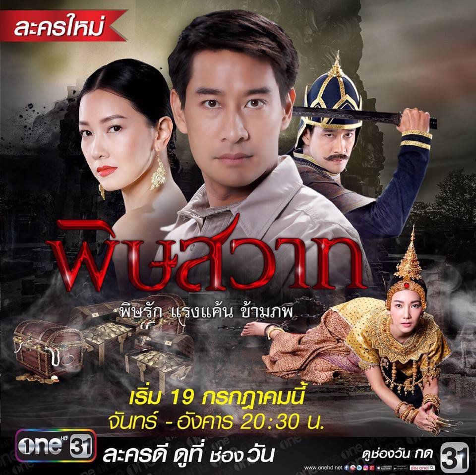 """Những bộ phim Thái ăn khách với đề tài """"tình yêu truyền kiếp"""" (4)"""