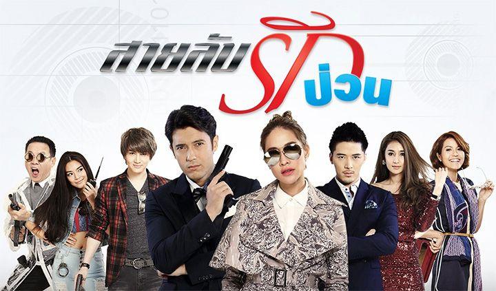 Yêu phải chàng điệp viên: Phim hài Thái Lan hay nhất 2016 (1)