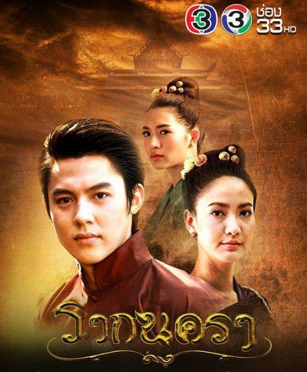 """Cuộc chiến rating gay cấn của hai """"ông trùm"""" phim truyền hình Thái (24)"""