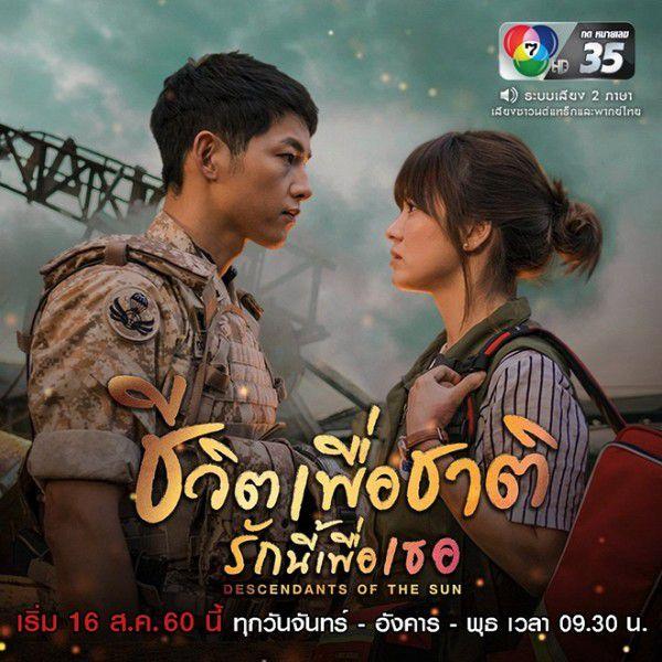 """Cuộc chiến rating gay cấn của hai """"ông trùm"""" phim truyền hình Thái (8)"""