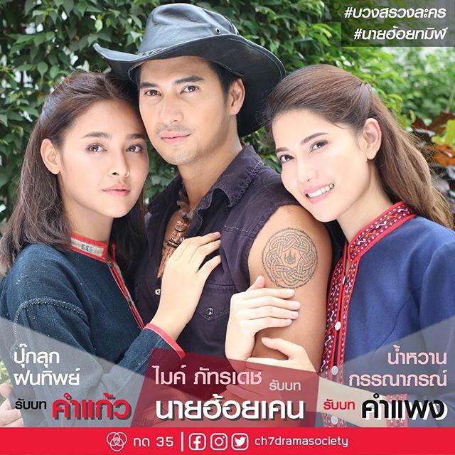 Điểm mặt 10 bộ phim Thái sắp chiều của đài One và CH7 (3)