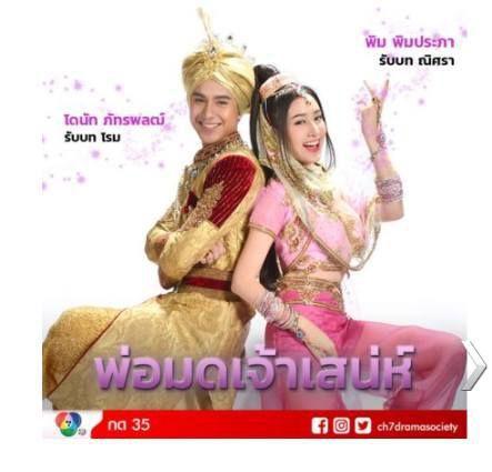 Điểm mặt 10 bộ phim Thái sắp chiều của đài One và CH7 (6)