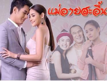 Điểm mặt 10 bộ phim Thái sắp chiều của đài One và CH7 (8)