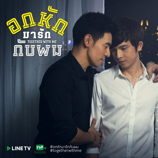 "Những khoảnh khắc ""so cute"" của Korn - Knock trong ""Together with me"" (14)"