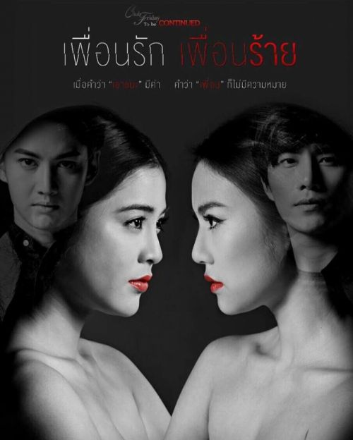 Đây là những phim Thái không phải nhiều mà là rất nhiều trai xinh gái đẹp (12)