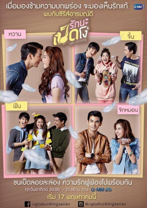 Đây là những phim Thái không phải nhiều mà là rất nhiều trai xinh gái đẹp (4)