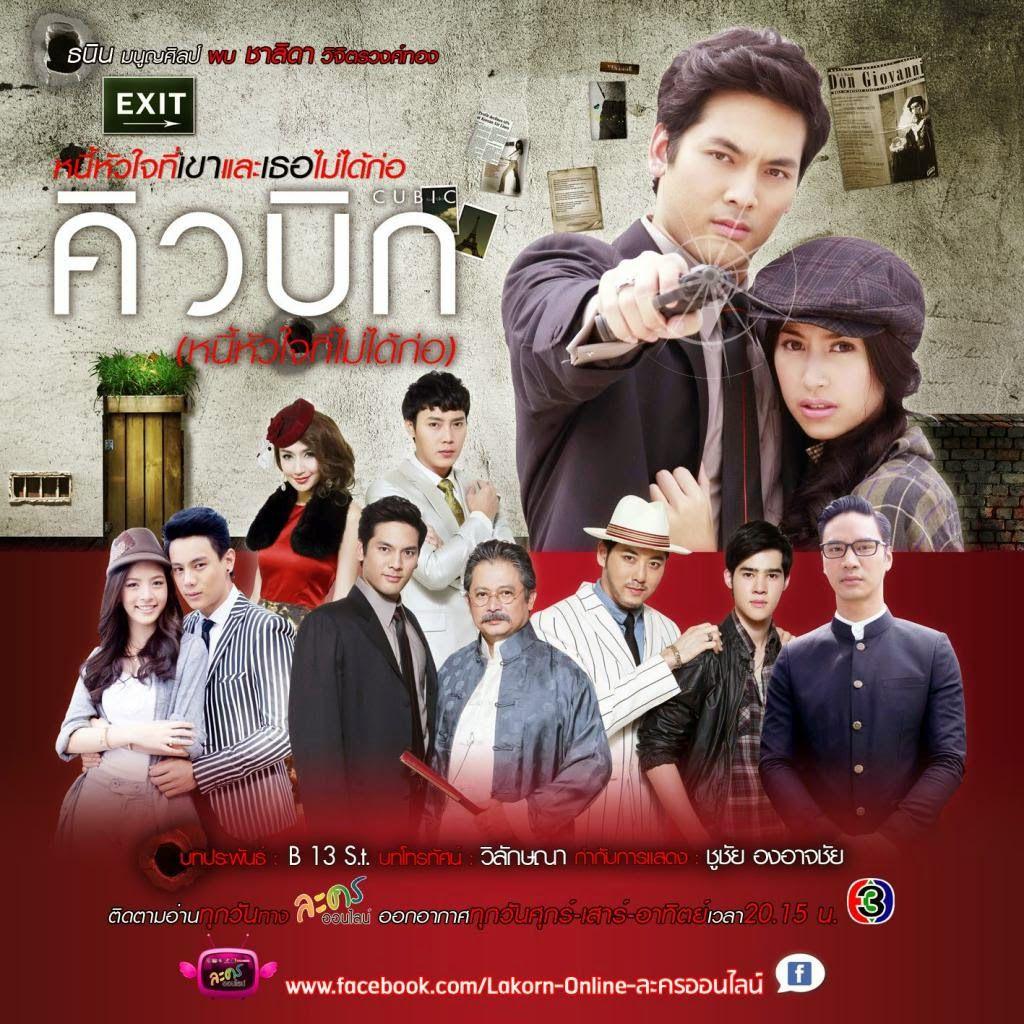 Điểm lại 10 bộ phim Thái gây bão tại Việt Nam năm 2014 (10)