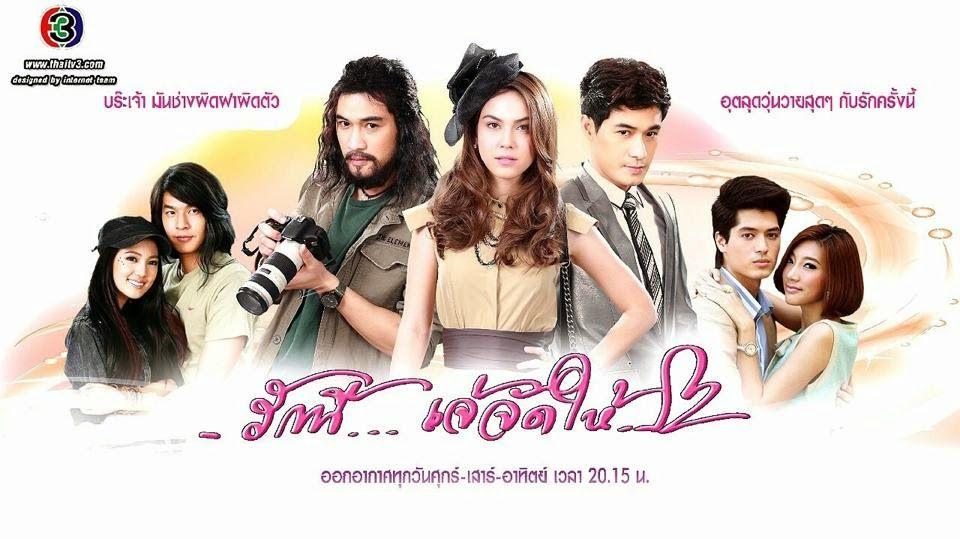 Điểm lại 10 bộ phim Thái gây bão tại Việt Nam năm 2014 (8)