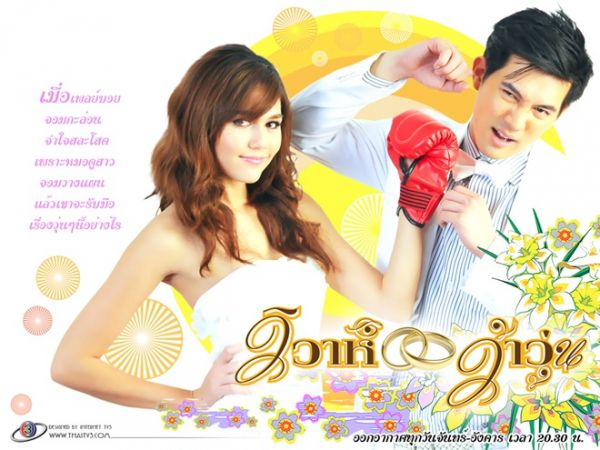 Những chuyện tình hợp đồng giả hóa thật trong phim Thái (17)