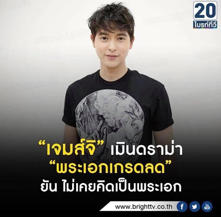 Điểm tin sao Thái hot, tin phim Thái hot nửa đầu tháng 1/2018 (21)