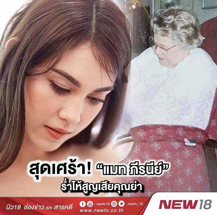 Điểm tin sao Thái hot, tin phim Thái hot nửa đầu tháng 1/2018 (5)