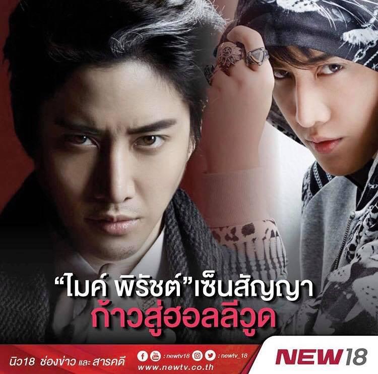 Điểm tin sao Thái hot, tin phim Thái hot nửa đầu tháng 1/2018 (8)