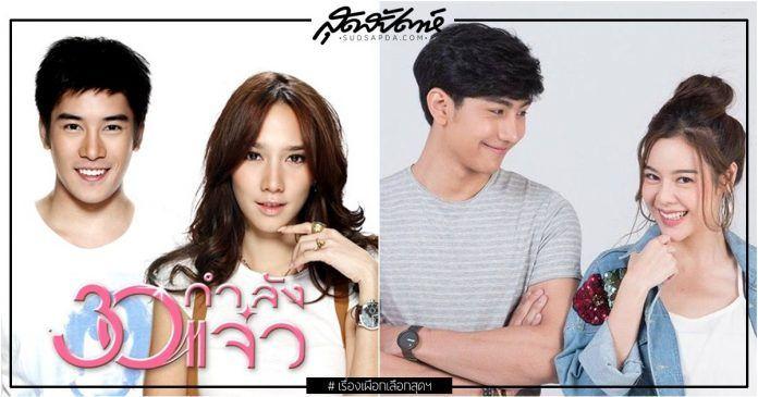 Phim điện ảnh 30 Vẫn còn xuân Thái Lan thể sang series vui nhộn (1)