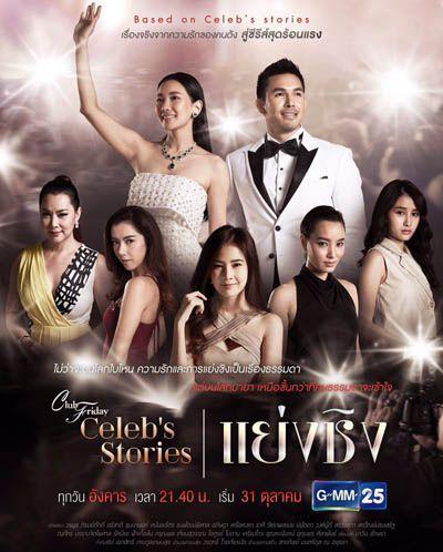 Club Friday Celeb's Stories: Yaeng Ching - Phim Thái được hóng vietsub nhất hiện nay (2)