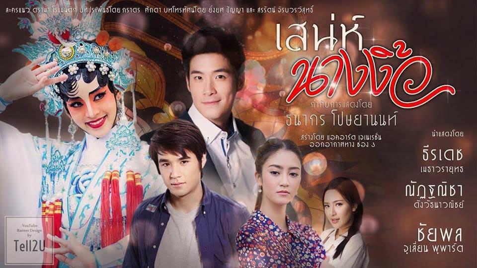 Đôi chút về bộ phim Sức hút nàng hí khúc (Sanae Nang Ngiew)