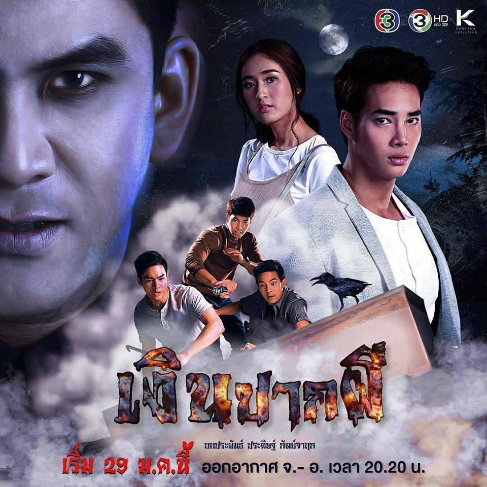 """Tổng hợp Lakorn lên sóng năm 2018 cho mọt phim Thái """"đặt gạch hóng"""" (14)"""