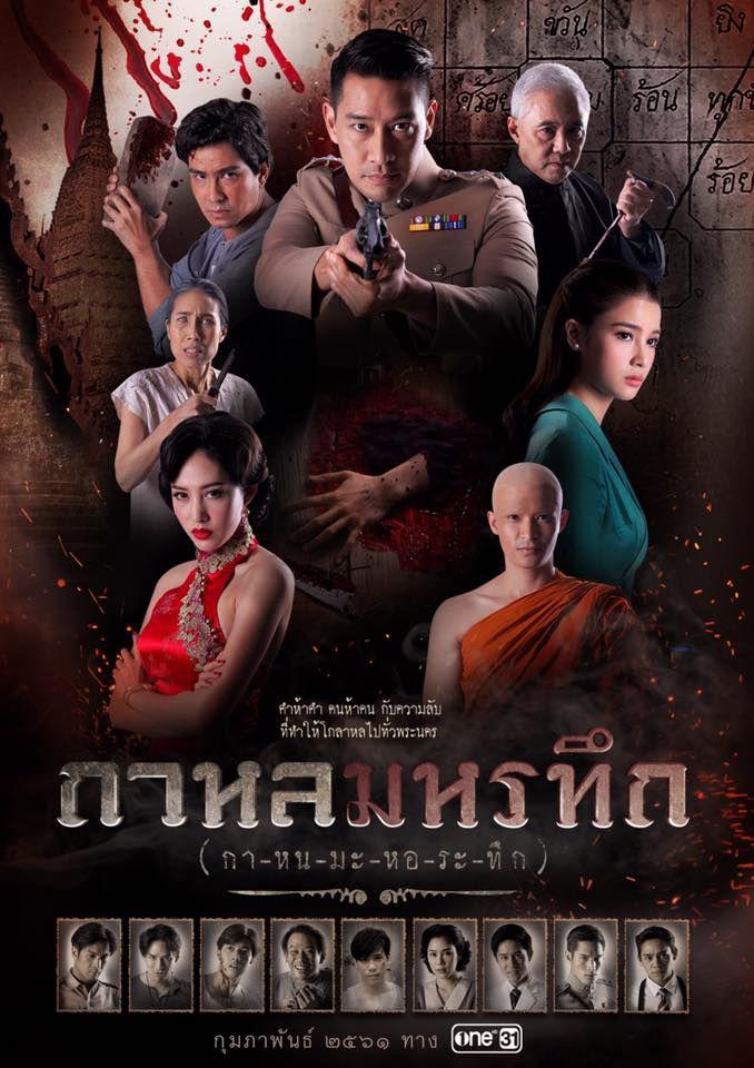 """Tổng hợp Lakorn lên sóng năm 2018 cho mọt phim Thái """"đặt gạch hóng"""" (15)"""