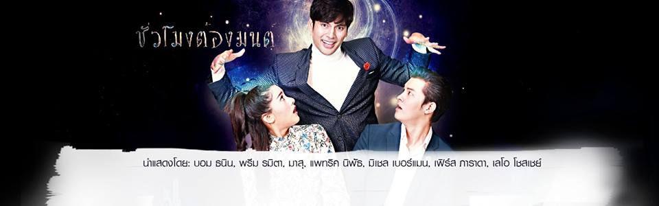 """Tổng hợp Lakorn lên sóng năm 2018 cho mọt phim Thái """"đặt gạch hóng"""" (19)"""