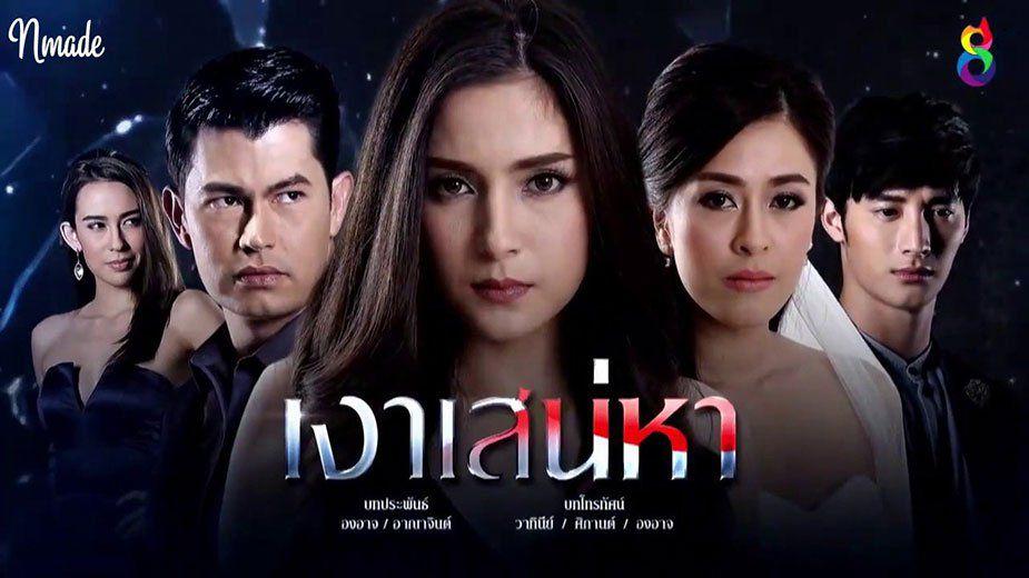 Những bộ phim Thái Lan hay đang làm mưa làm gió tháng 3/2018 (1)