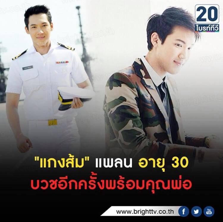 Tổng hợp tin sao Thái cuối tháng 2/2018 cho mọt nghỉ Tết dài ngày (3)