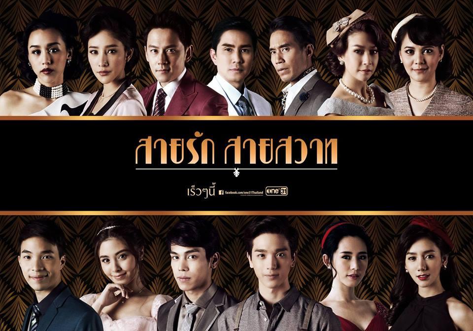 """Tổng hợp Lakorn lên sóng năm 2018 cho mọt phim Thái """"đặt gạch hóng"""" (40)"""