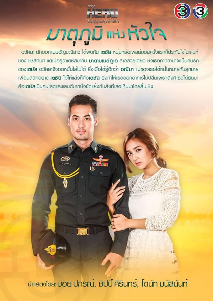 """Tổng hợp Lakorn lên sóng năm 2018 cho mọt phim Thái """"đặt gạch hóng"""" (47)"""