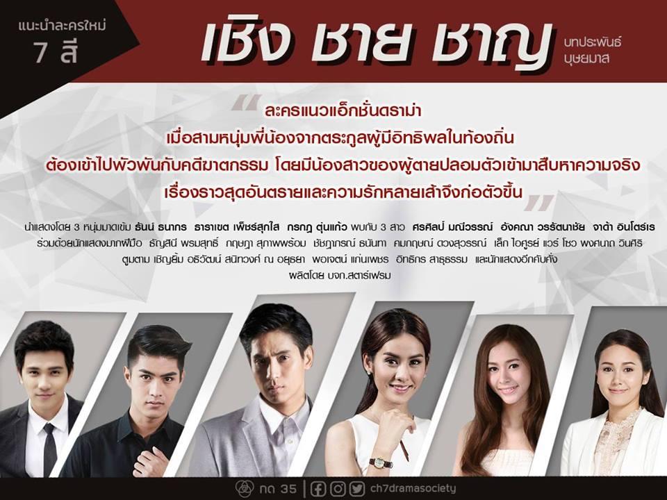 """Tổng hợp Lakorn lên sóng năm 2018 cho mọt phim Thái """"đặt gạch hóng"""" (48)"""