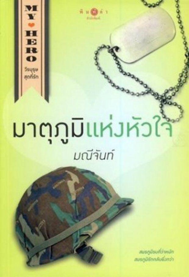 """Phim Matupoom Haeng Huajai bị tố đạo nhái """"Hậu duệ mặt trời"""" (7)"""