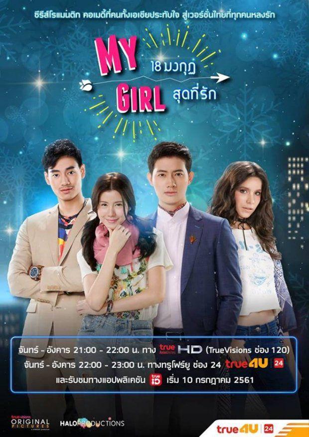 """Phim My Girl bản Thái tung teaser cưỡng hôn, """"đụng chạm"""" & lịch chiếu (1)"""