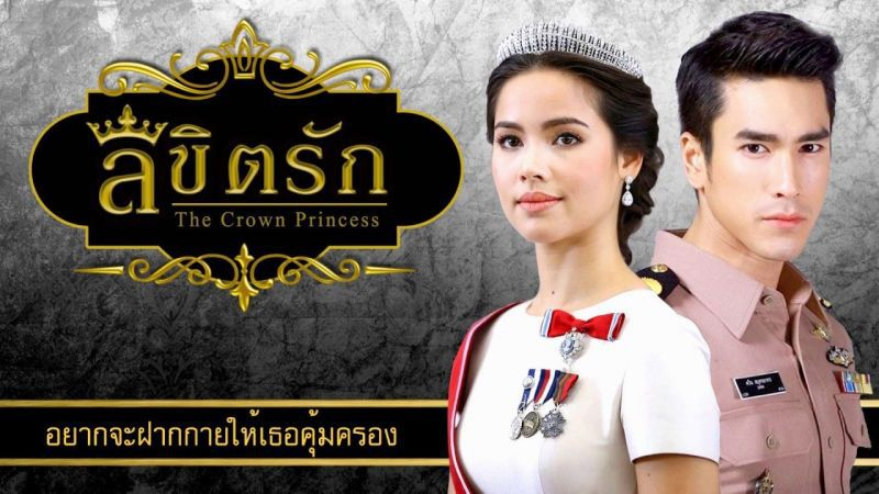 Tổng hợp ca khúc nhạc phim (OST) Sứ Mệnh Và Con Tim Thái Lan 2018 (1)