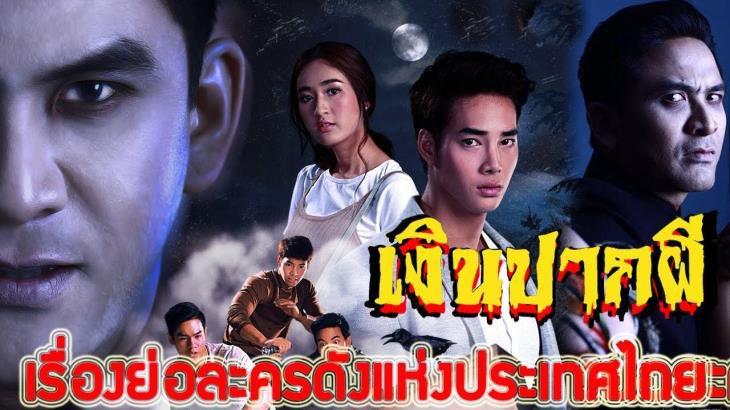 Những bộ phim Thái Lan có rating cao nhất 2018 | Phim Thái hay (10)
