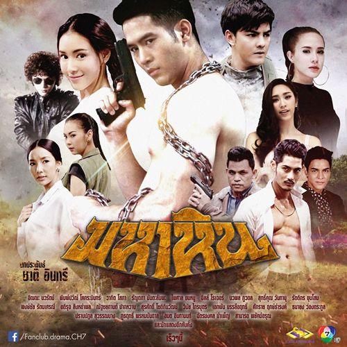 Những bộ phim Thái Lan có rating cao nhất 2018 | Phim Thái hay (3)