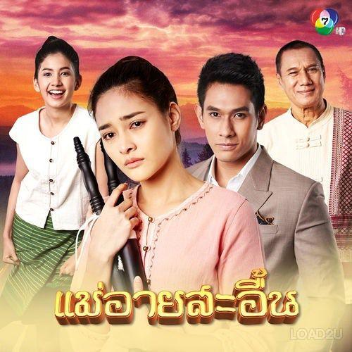 Những bộ phim Thái Lan có rating cao nhất 2018 | Phim Thái hay (4)